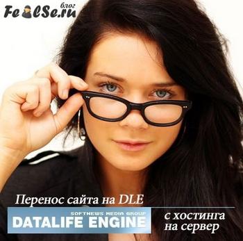 DLE перенос сайта на хостинг