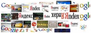 Яндекс.Картинки и Google Images