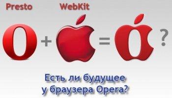 Opera переходит на Webkit