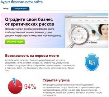 Аудит безопасности сайта