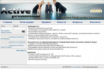 Activepr.ru