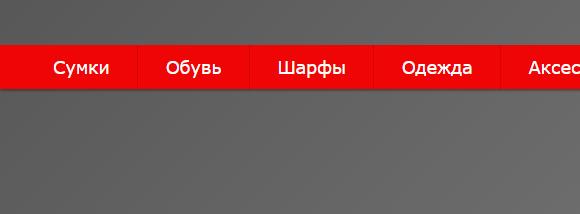 Фиксированное меню при прокрутке страницы