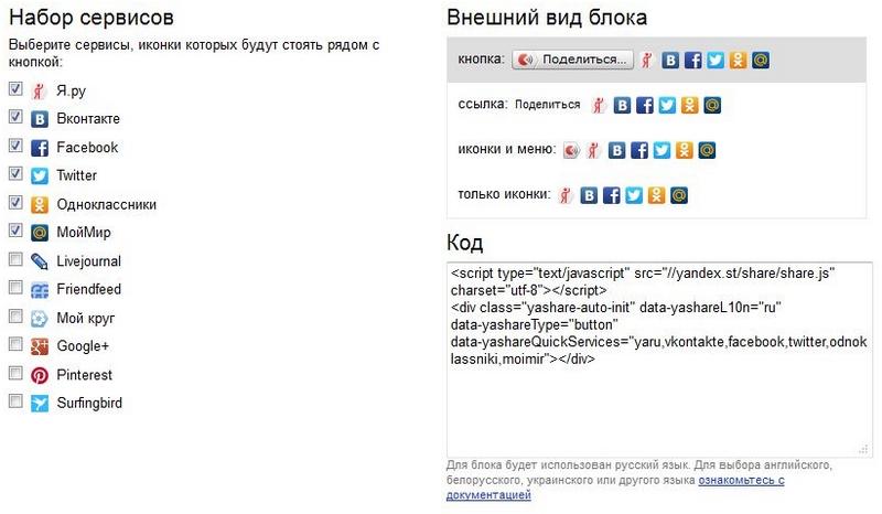 сервисы на сайт в виде картинок